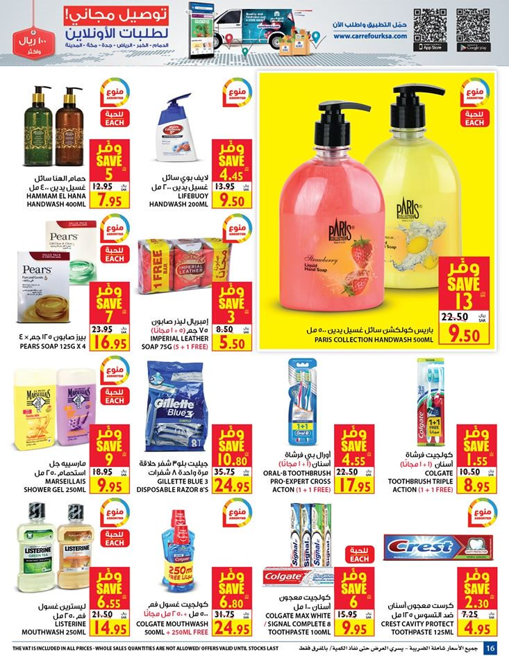 عروض Carrefour Online العناية الشخصية
